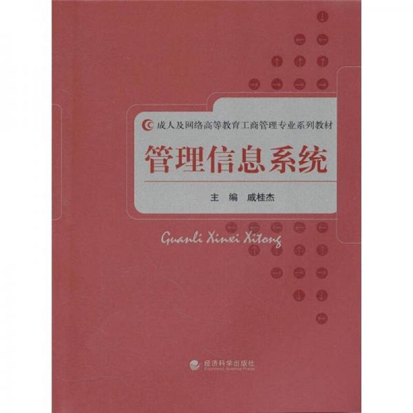 成人及网络高等教育工商管理专业系列教材:管理信息系统