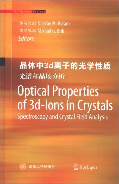 晶体中3d离子的光学性质:光谱和晶场分析(英文版)