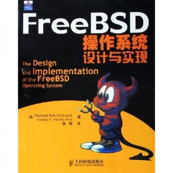 FreeBSD操作系统设计与实现