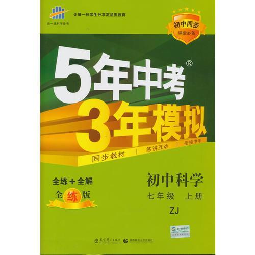 (2016)初中同步课堂必备 5年中考3年模拟 初中科学 七年级上册 ZJ(浙教版)
