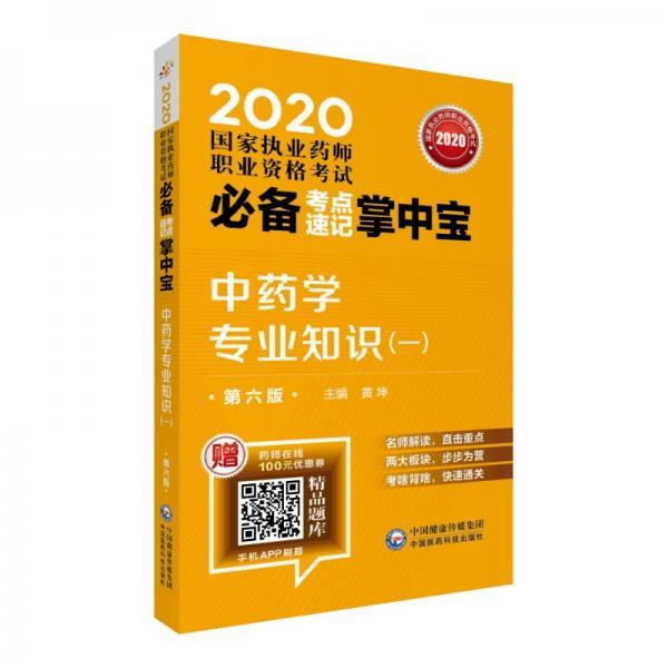 2020国家执业药师中药考点速记掌中宝中药学专业知识(一)(第六版)