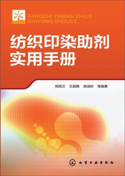 纺织印染助剂实用手册