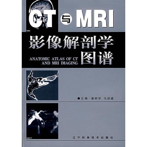 CT与MRI影像解剖学图谱