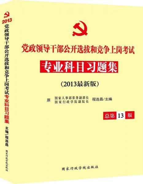 党政领导干部公开选拔和竞争上岗考试专业科目习题集(总第13版)(2013最新版)