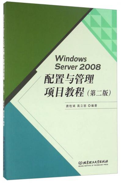 Windows Server2008配置与管理项目教程(第二版)