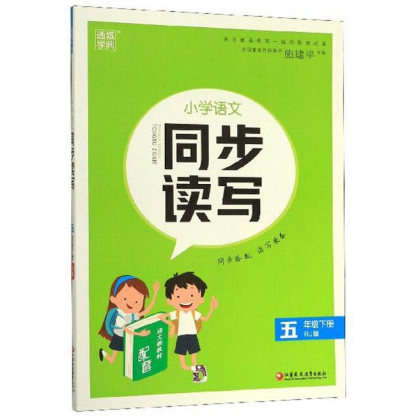 小学语文同步读写(五年级下册RJ版)
