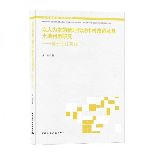 以人为本的新时代城中村改造及其土地利用研究——基于浙江实践