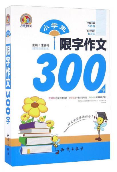 小学生限字作文300字