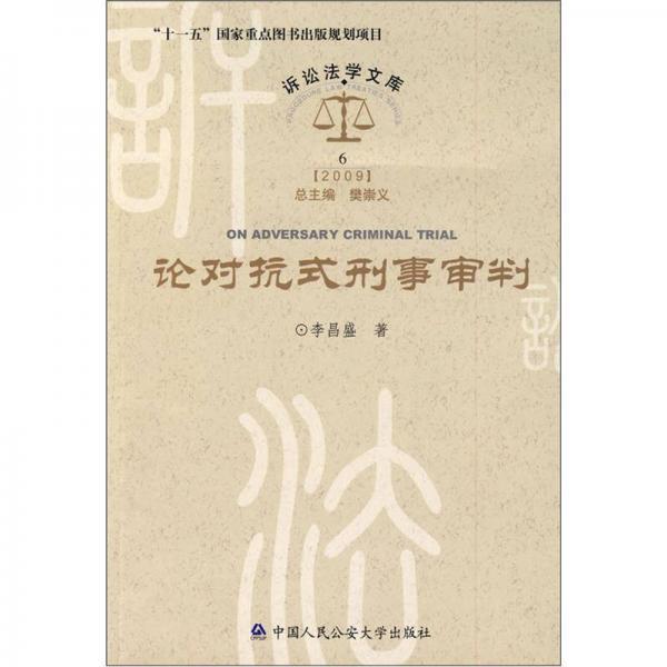 诉讼法学文库:论对抗式刑事审判