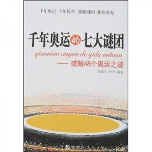 千年奥运的七大谜团:破解48个奥运之谜