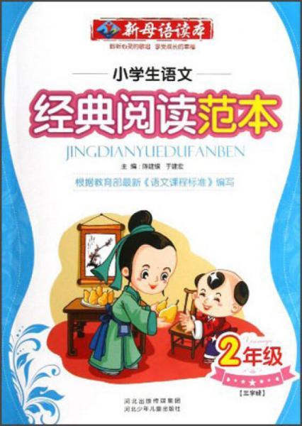 新母语读本:小学生语文经典阅读范本(2年级)