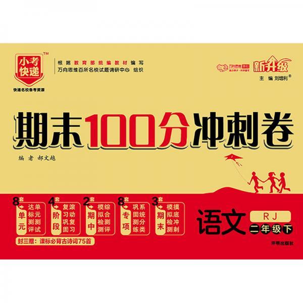 期末100分冲刺卷:语文(二年级下RJ新升级)