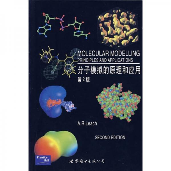 分子模拟的原理和应用