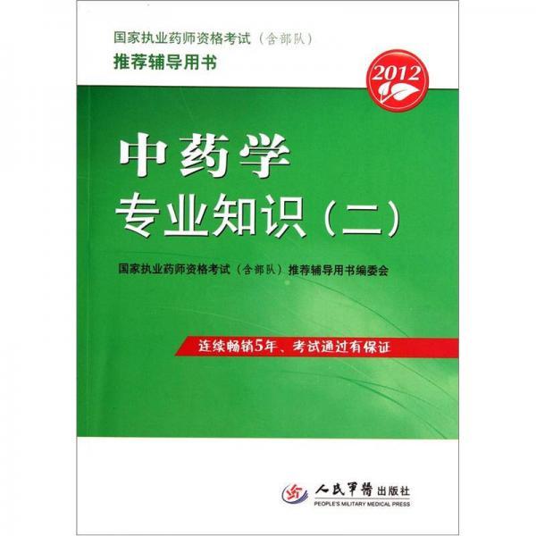 国家执业药师资格考试(含部队)推荐辅导用书:2012中药学专业知识2