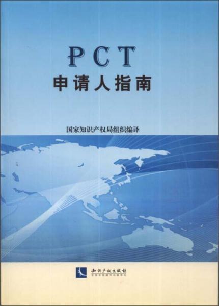 PCT申请人指南