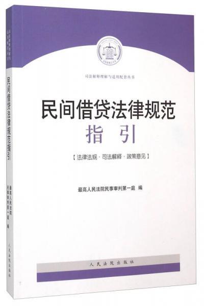 民间借贷法律规范指引