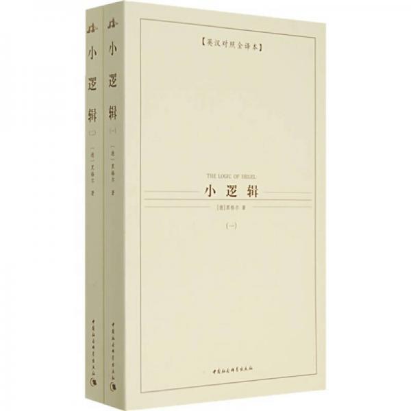 西方学术经典译丛:小逻辑(全2册)(英汉对照全译本)(中文版)