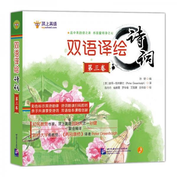 双语译绘诗词第3卷(全6册)