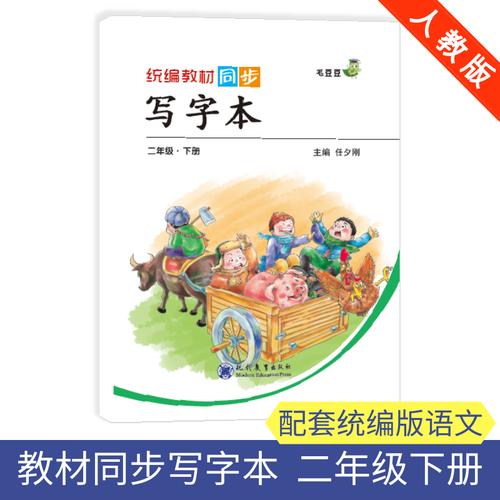 19春统编版小学写字本二年级下册(人教版)