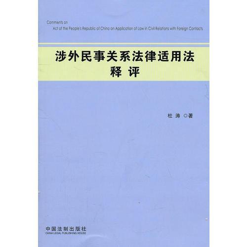 涉外民事关系法律适用法释评