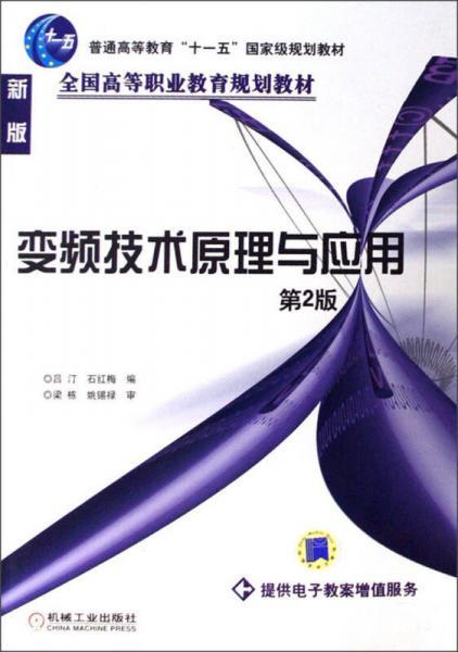 """变频技术原理与应用(新版)/普通高等教育""""十一五""""国家级规划教材·全国高等职业教育规划教材"""