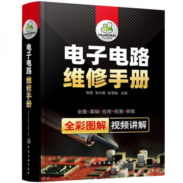 电子电路维修手册