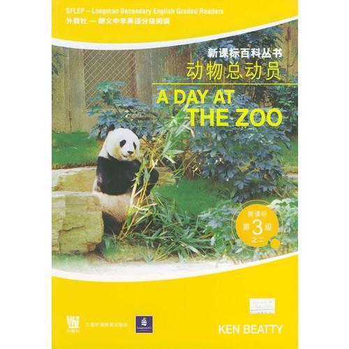 动物总动员(新课标第3级之二)——外教社-朗文中学英语分级阅读:新课标百得丛书