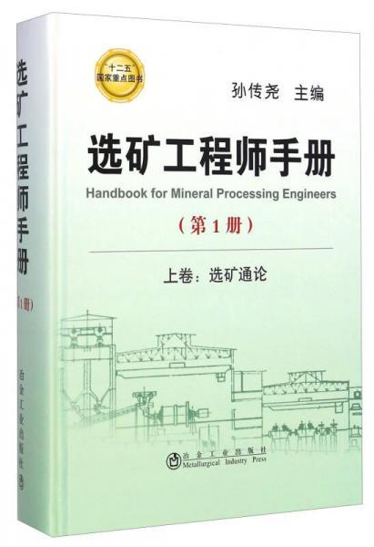 选矿工程师手册(第1册)·上卷:选矿通论