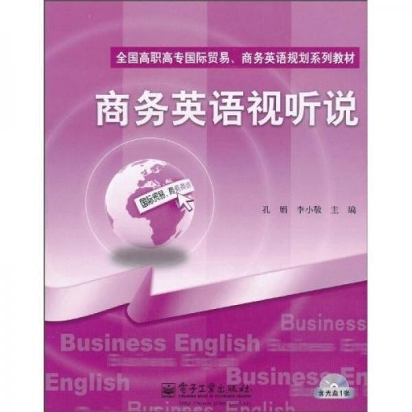 全国高职高专国际贸易、商务英语规划系列教材:商务英语视听说