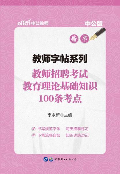 中公版·教师字帖系列:教师招聘考试教育理论基础知识100条考点