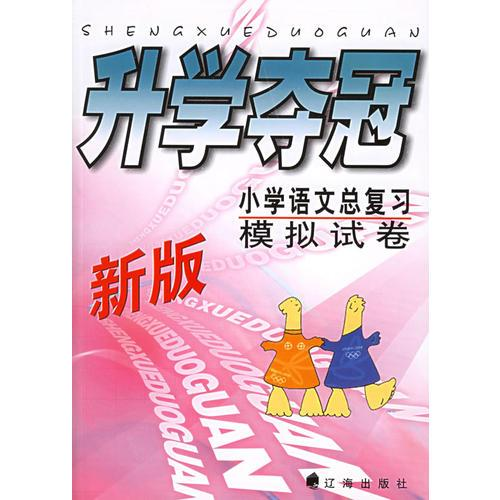 升学夺冠:小学语文总复习模拟试卷