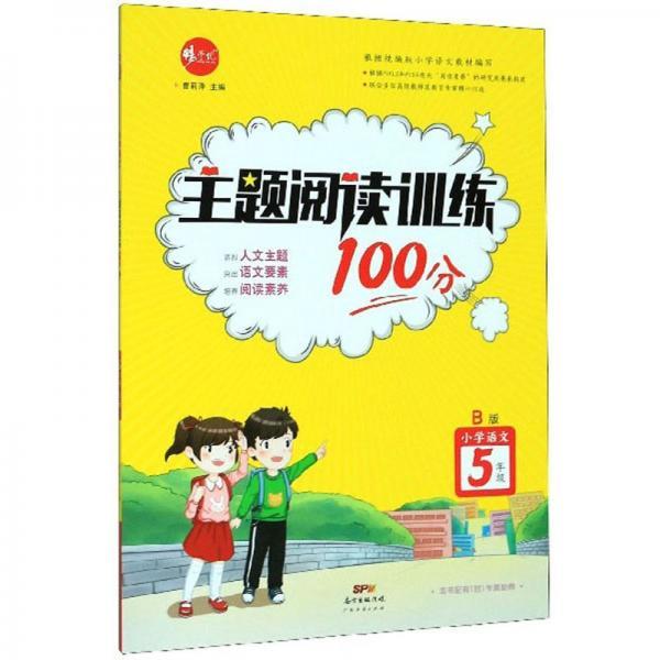 主题阅读训练100分:小学语文(五年级B版)