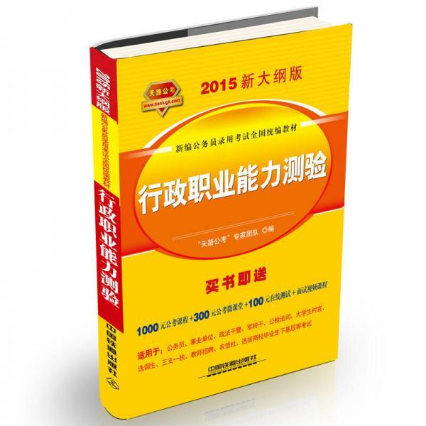 铁道2015新大纲版全国公务员录用考试教材·黄皮:行政职业能力测验