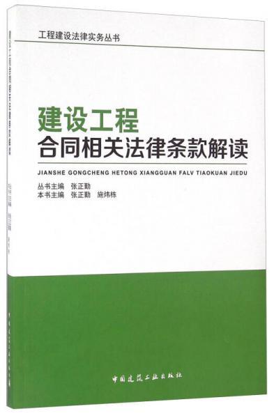 建设工程合同相关法律条款解读