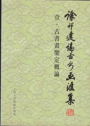 古书画鉴定概论 (平装)