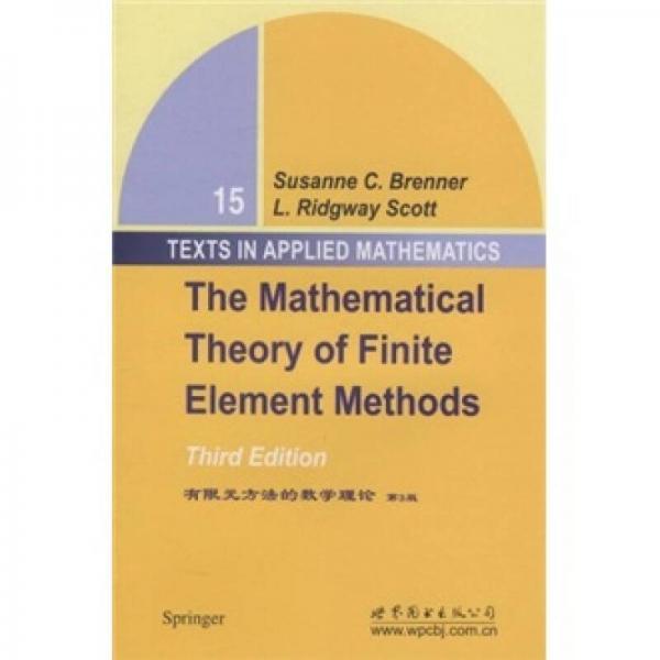 有限元方法的数学理论(第3版)
