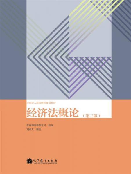 全国成人高等教育规划教材:经济法概论(第3版)