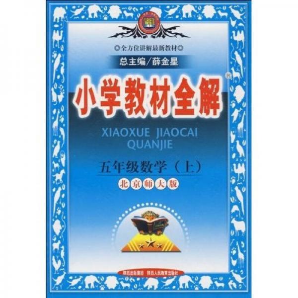 小学教材全解:5年级数学(上)(北京师大版)