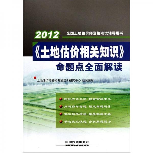 2012全国土地估价师资格考试辅导用书:《土地估价相关知识》命题点全面解读