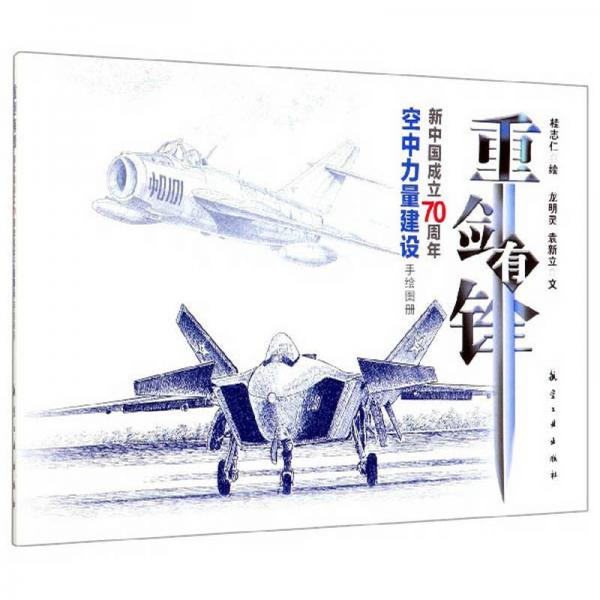 重剑有锋:新中国成立70周年空中力量建设手绘图册