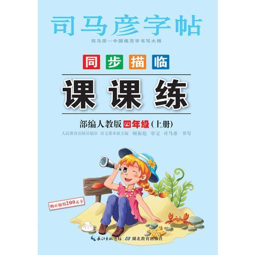司马彦字帖    课课练·人教版. 四年级(上册) (适用于19秋)