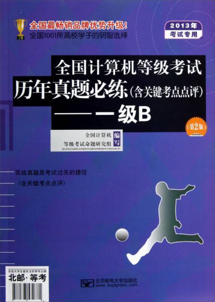 全国计算机等级考试历年真题必练:一级B(第2版·2013年考试专用)
