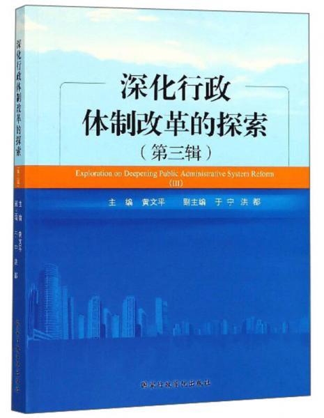 深化行政体制改革的探索(第三辑)