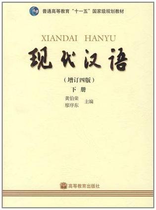 现代汉语(增订四版)(下册)