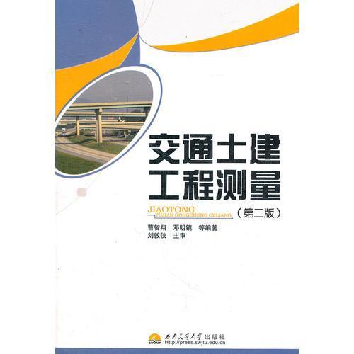 交通土建工程测量