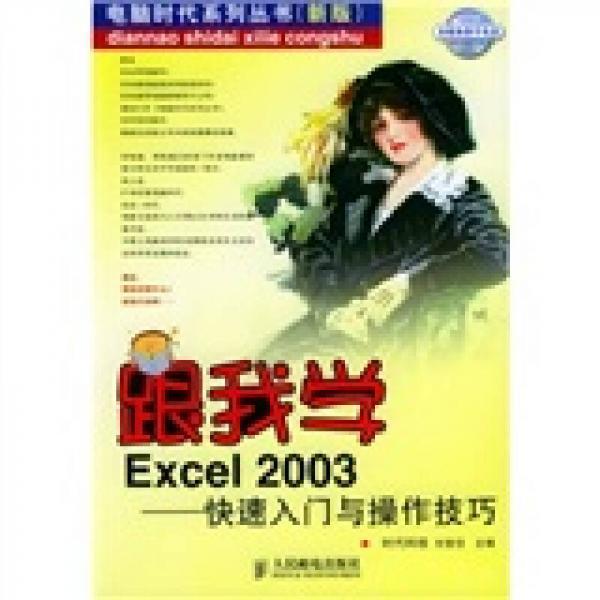 跟我学Excel 2003:快速入门与操作技巧