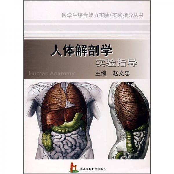 人体解剖学实验指导