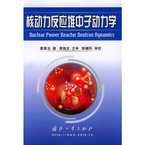 核动力反应堆中子动力学
