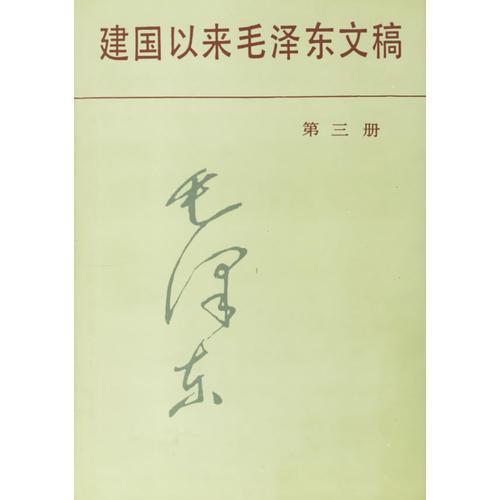 建国以来毛泽东文稿第3册