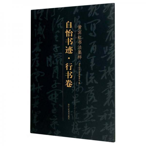 自怡书迹(行书卷)/黄宾虹书法集粹